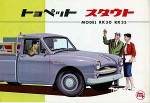 1959 Toyota Toyopet Stout-1